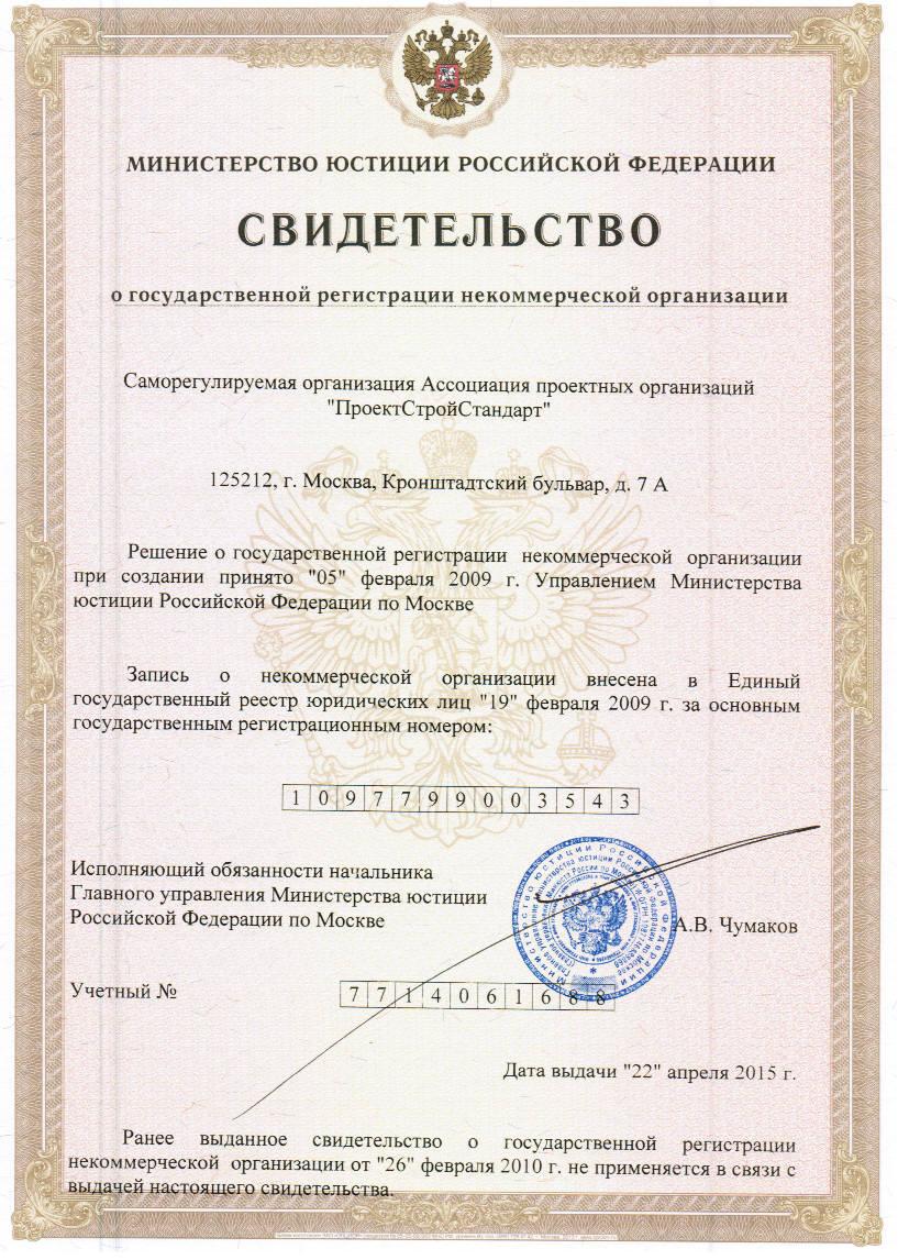 Форма для Регистрации Нко