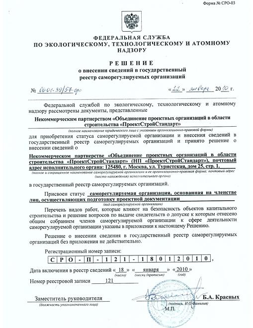 Решение о внесении в государственный реестр сведений саморегулируемой организации