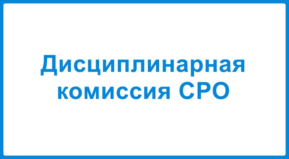 Заседание Дисциплинарной комиссии Ассоциации «ПроектСтройСтандарт» от 12 апреля 2021 г.