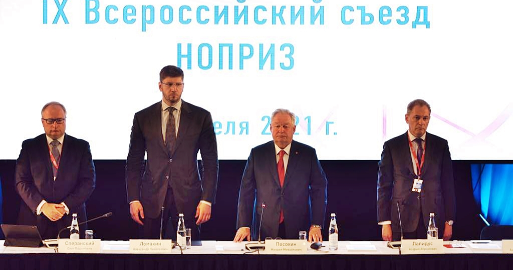 Председатель Ассоциации «ПроектСтройСтандарт» избран в состав Совета НОПРИЗ